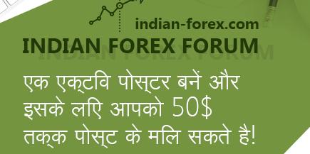 Indian Forex Forum